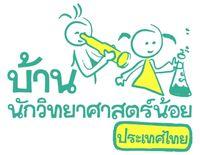 โครงการบ้านนักวิทยาศาสตร์น้อย ประเทศไทย